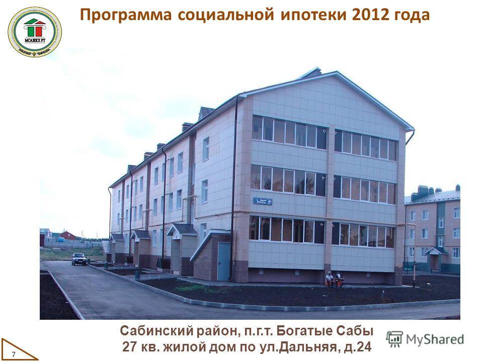 Сабинский район, п.г.т. Богатые Сабы 27 кв. жилой дом по ул.Дальняя, д.24 Программа социальной ипотеки 2012 года 7