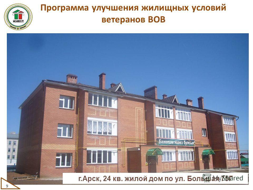 г.Арск, 24 кв. жилой дом по ул. Большая 75Г Программа улучшения жилищных условий ветеранов ВОВ 9