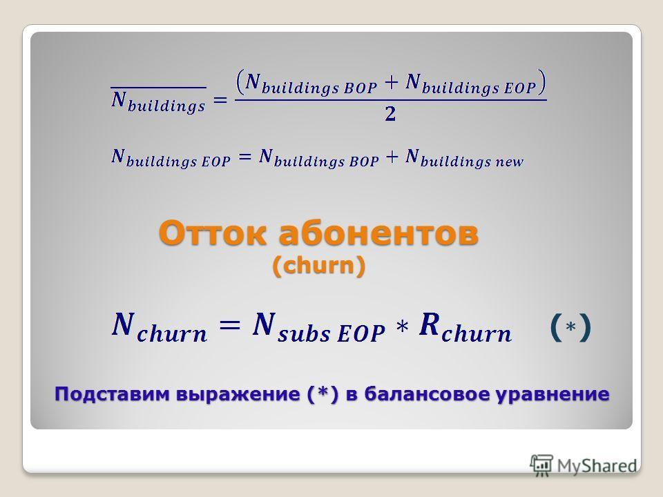 (*)(*) Отток абонентов (churn) Подставим выражение (*) в балансовое уравнение