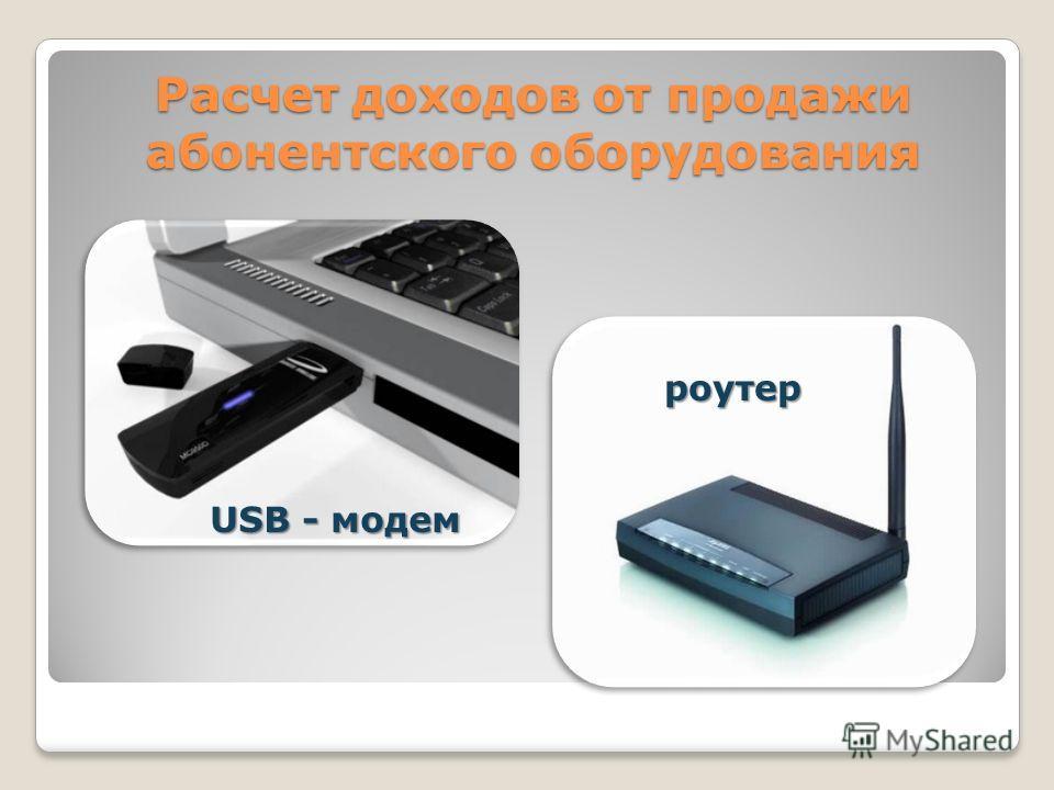 Расчет доходов от продажи абонентского оборудования USB - модем роутер
