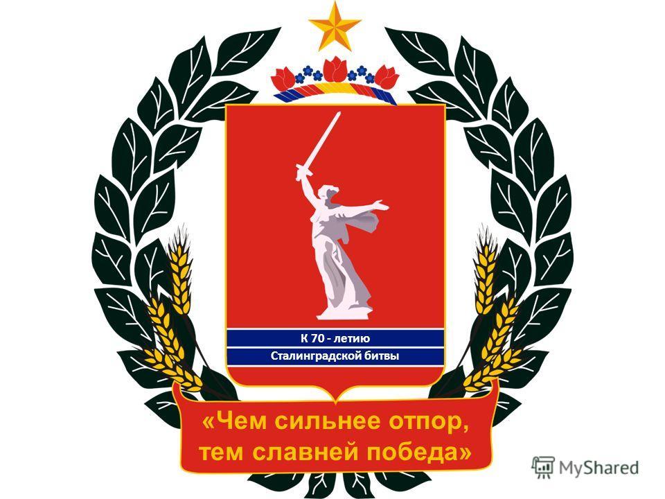 «Чем сильнее отпор, тем славней победа» К 70 - летию Сталинградской битвы