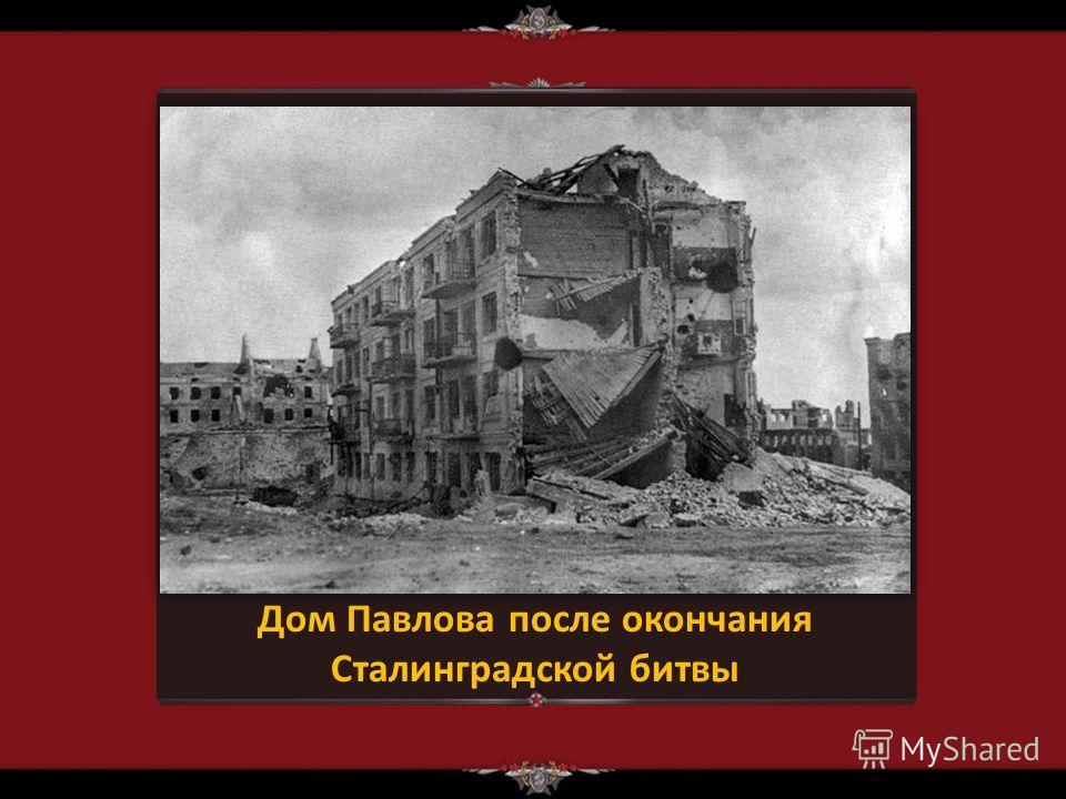 Дом Павлова после окончания Сталинградской битвы