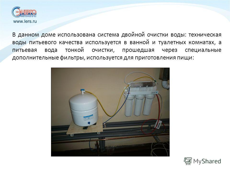 В данном доме использована система двойной очистки воды: техническая воды питьевого качества используется в ванной и туалетных комнатах, а питьевая вода тонкой очистки, прошедшая через специальные дополнительные фильтры, используется для приготовлени