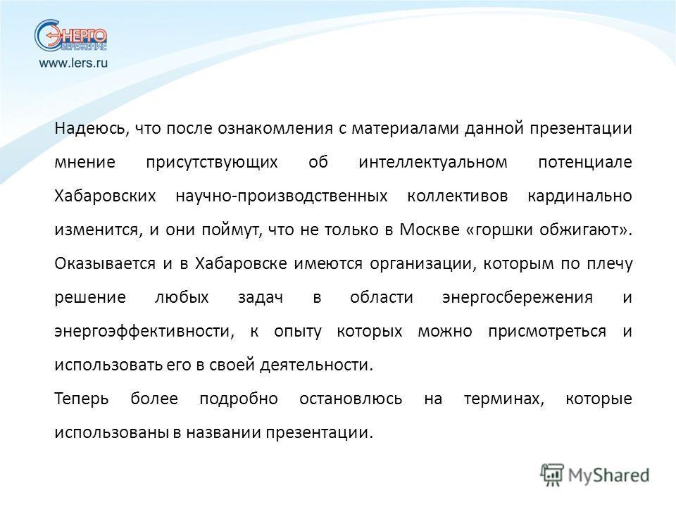 Надеюсь, что после ознакомления с материалами данной презентации мнение присутствующих об интеллектуальном потенциале Хабаровских научно-производственных коллективов кардинально изменится, и они поймут, что не только в Москве «горшки обжигают». Оказы