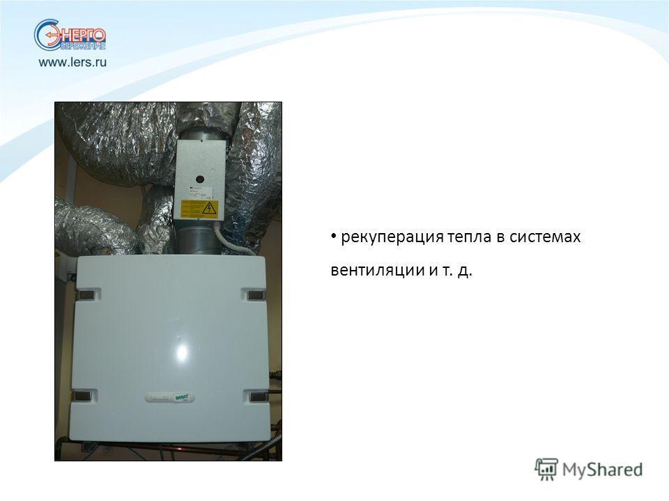 рекуперация тепла в системах вентиляции и т. д.