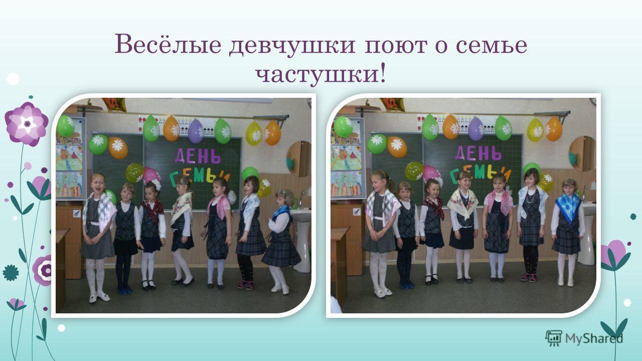Весёлые девчушки поют о семье частушки!
