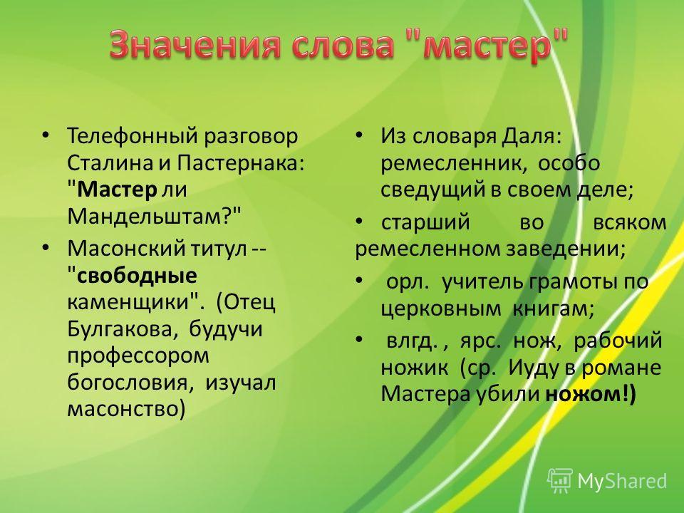 Телефонный разговор Сталина и Пастернака: