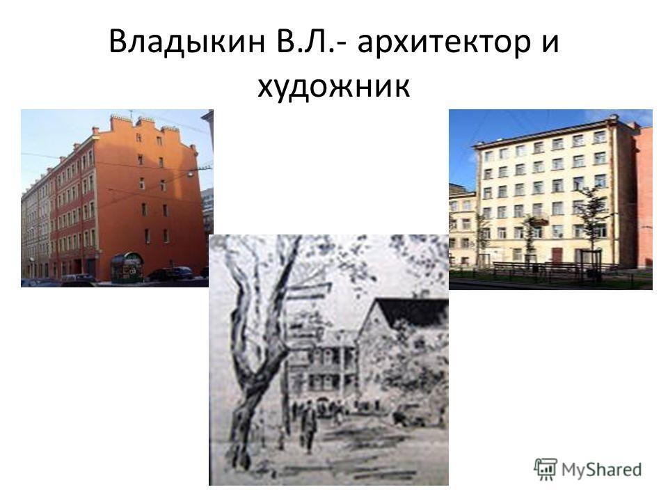 Владыкин В.Л.- архитектор и художник