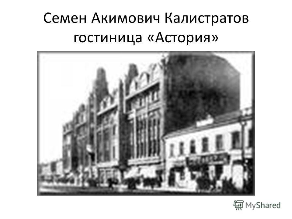 Семен Акимович Калистратов гостиница «Астория»