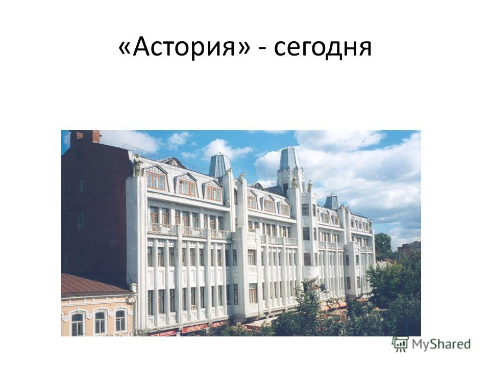 «Астория» - сегодня