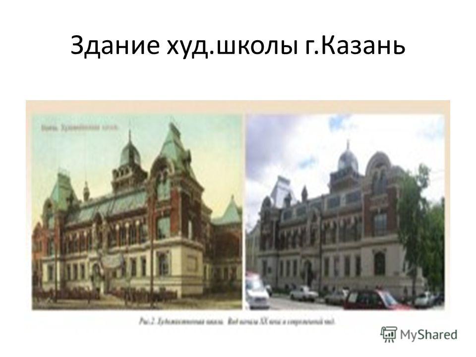 Здание худ.школы г.Казань