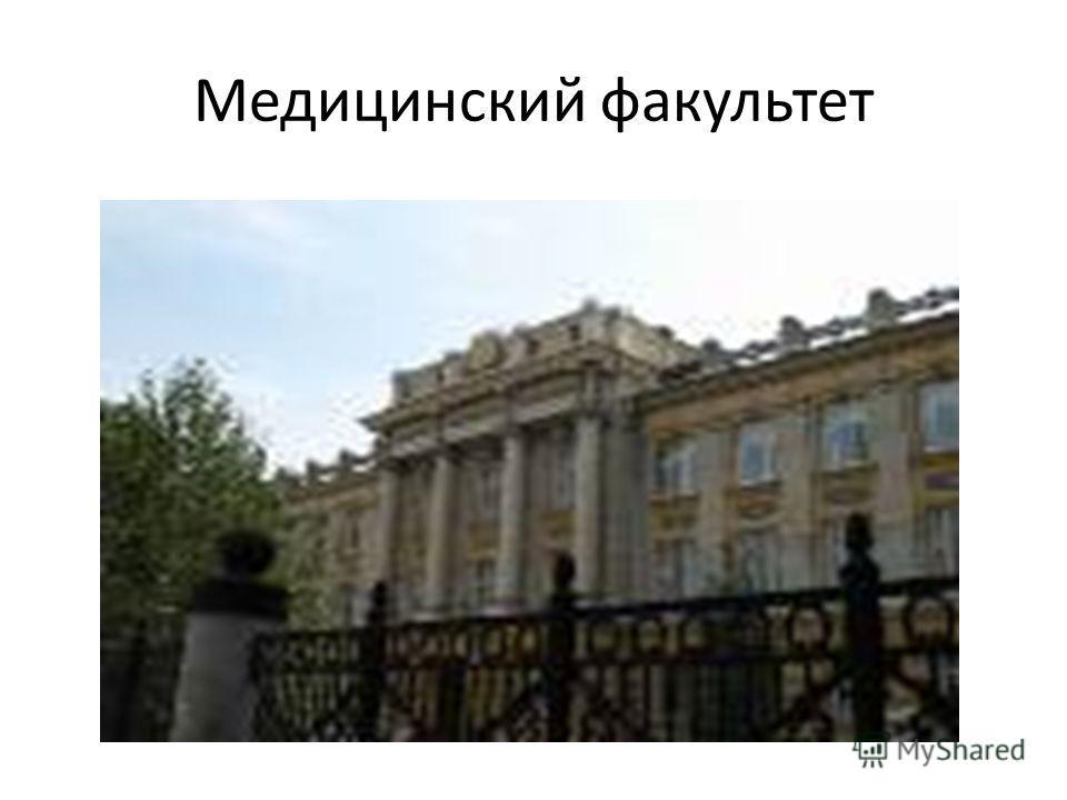 Медицинский факультет