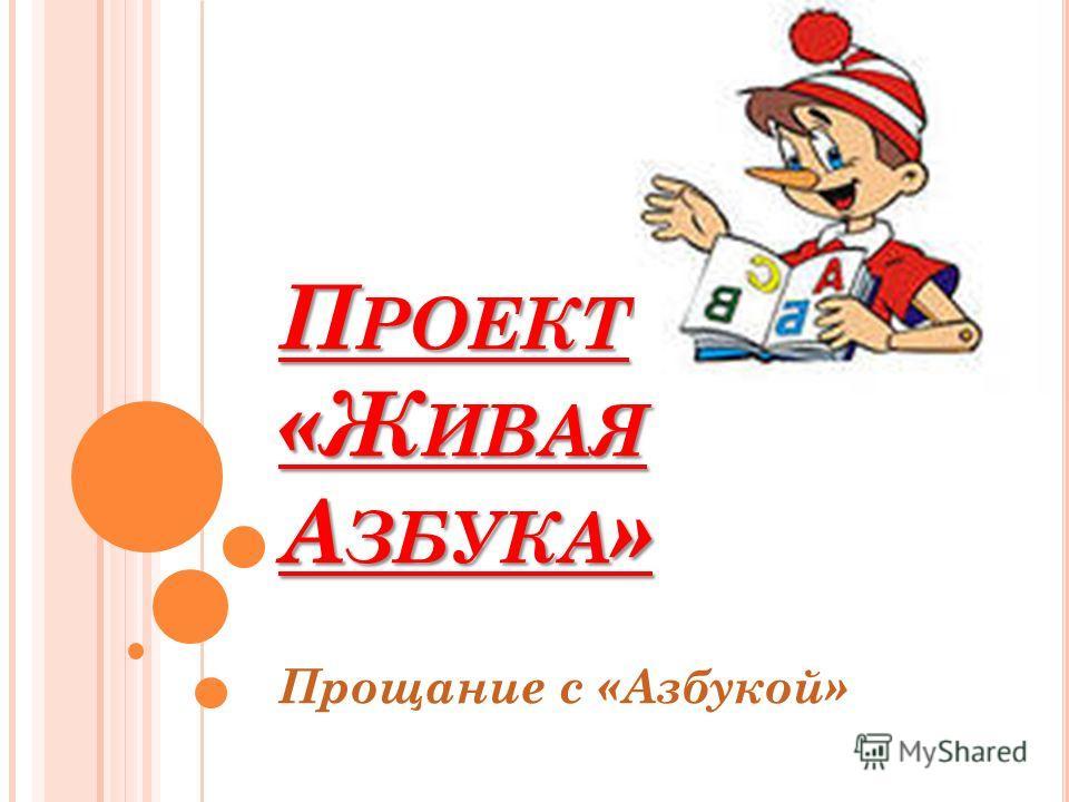 П РОЕКТ «Ж ИВАЯ А ЗБУКА » Прощание с «Азбукой»