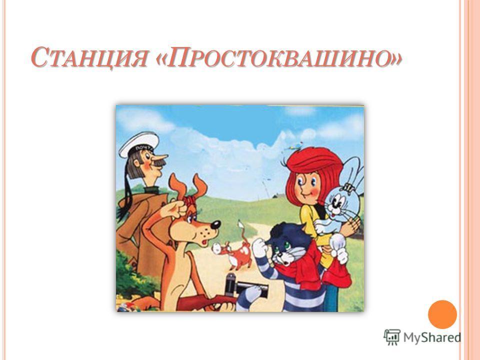С ТАНЦИЯ «П РОСТОКВАШИНО »