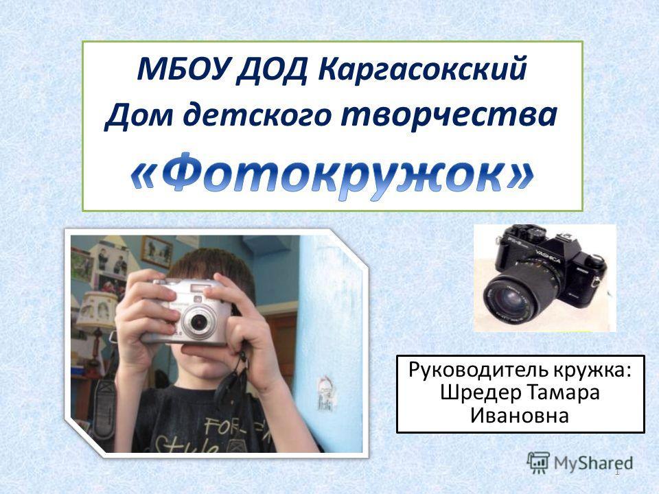 Руководитель кружка: Шредер Тамара Ивановна 1