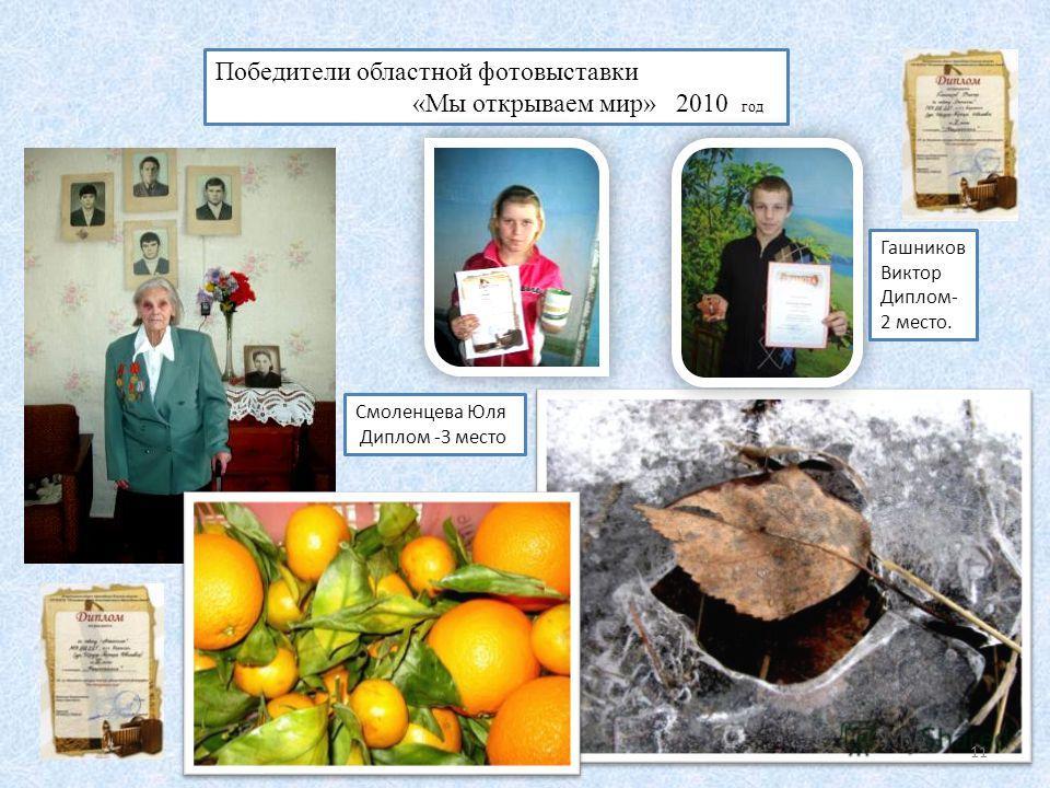 Победители областной фотовыставки «Мы открываем мир» 2010 год Гашников Виктор Диплом- 2 место. Смоленцева Юля Диплом -3 место 11