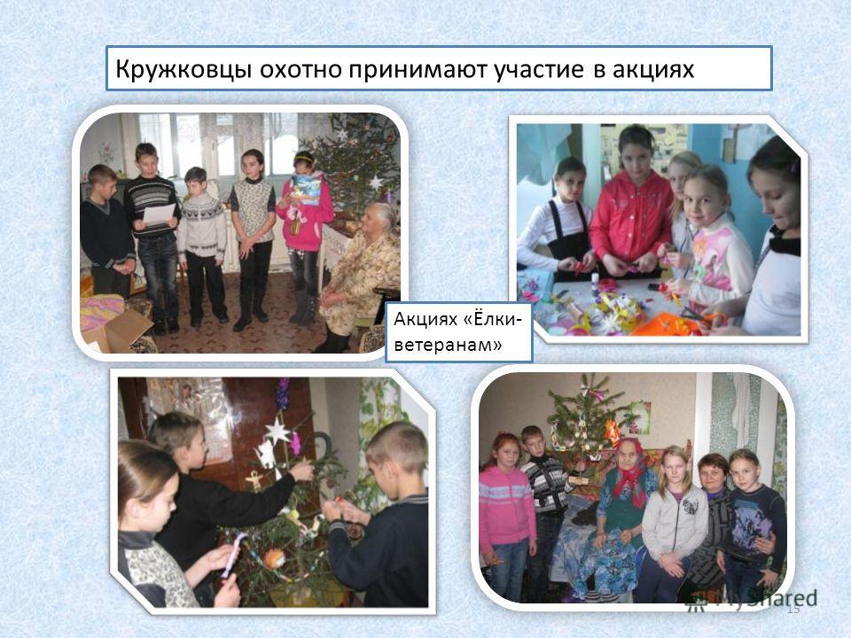 15 Кружковцы охотно принимают участие в акциях Акциях «Ёлки- ветеранам»