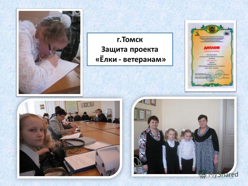 16 г.Томск Защита проекта «Ёлки - ветеранам»