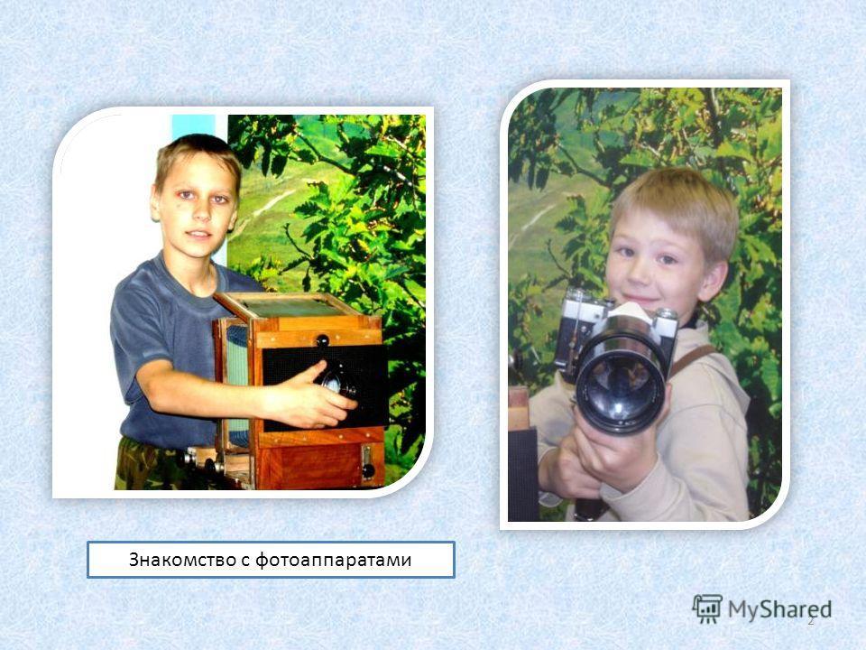 Знакомство с фотоаппаратами 2