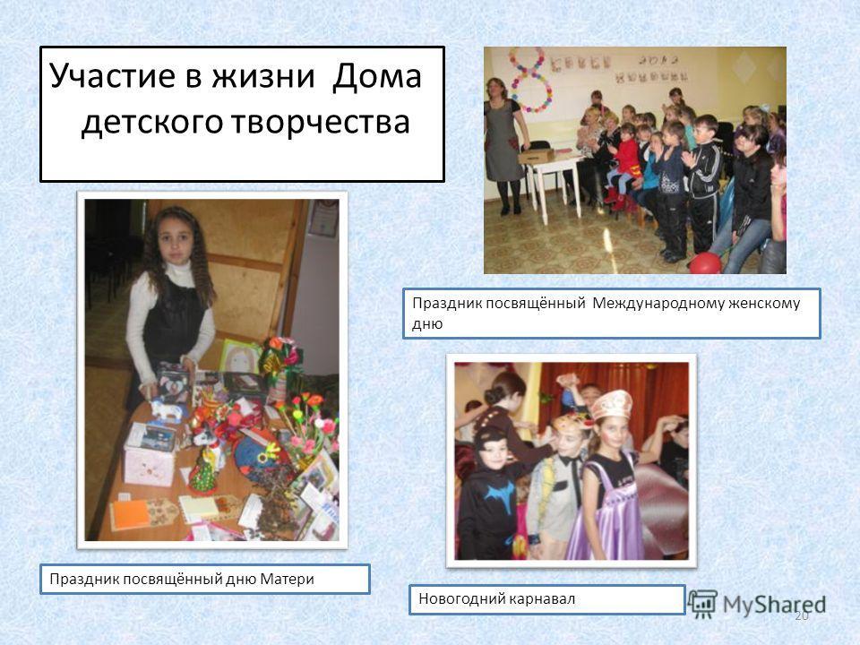 Участие в жизни Дома детского творчества Новогодний карнавал Праздник посвящённый дню Матери Праздник посвящённый Международному женскому дню 20