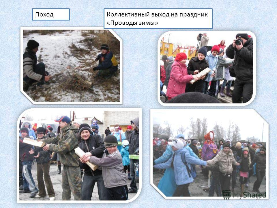 ПоходКоллективный выход на праздник «Проводы зимы» 25