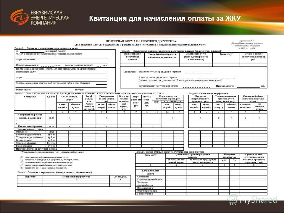 Квитанция для начисления оплаты за ЖКУ