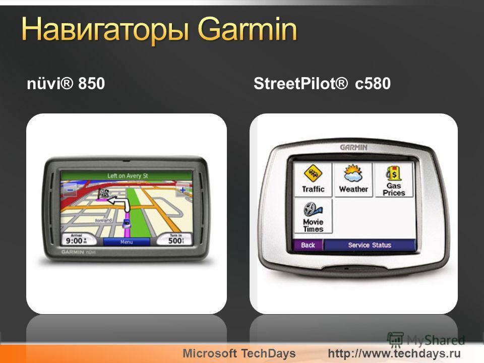 Microsoft TechDayshttp://www.techdays.ru nüvi® 850StreetPilot® c580