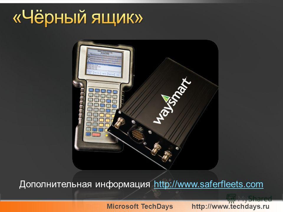 Microsoft TechDayshttp://www.techdays.ru Дополнительная информация http://www.saferfleets.comhttp://www.saferfleets.com