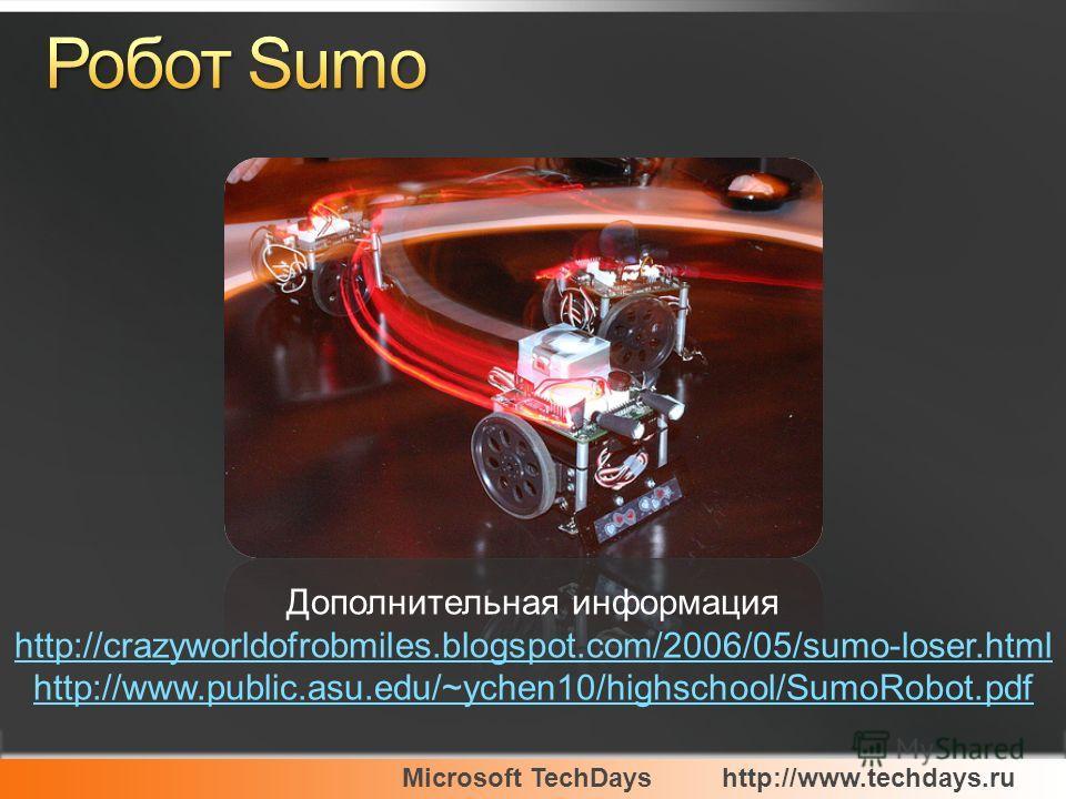 Microsoft TechDayshttp://www.techdays.ru Дополнительная информация http://crazyworldofrobmiles.blogspot.com/2006/05/sumo-loser.html http://www.public.asu.edu/~ychen10/highschool/SumoRobot.pdf