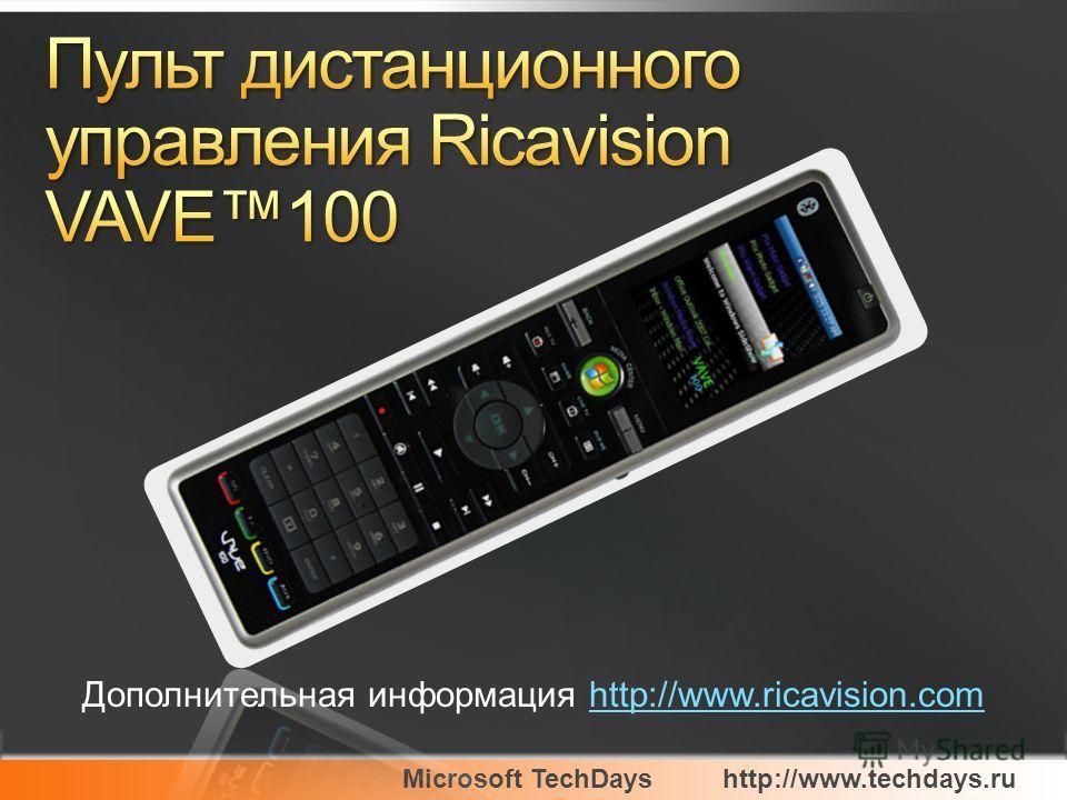 Microsoft TechDayshttp://www.techdays.ru Дополнительная информация http://www.ricavision.comhttp://www.ricavision.com