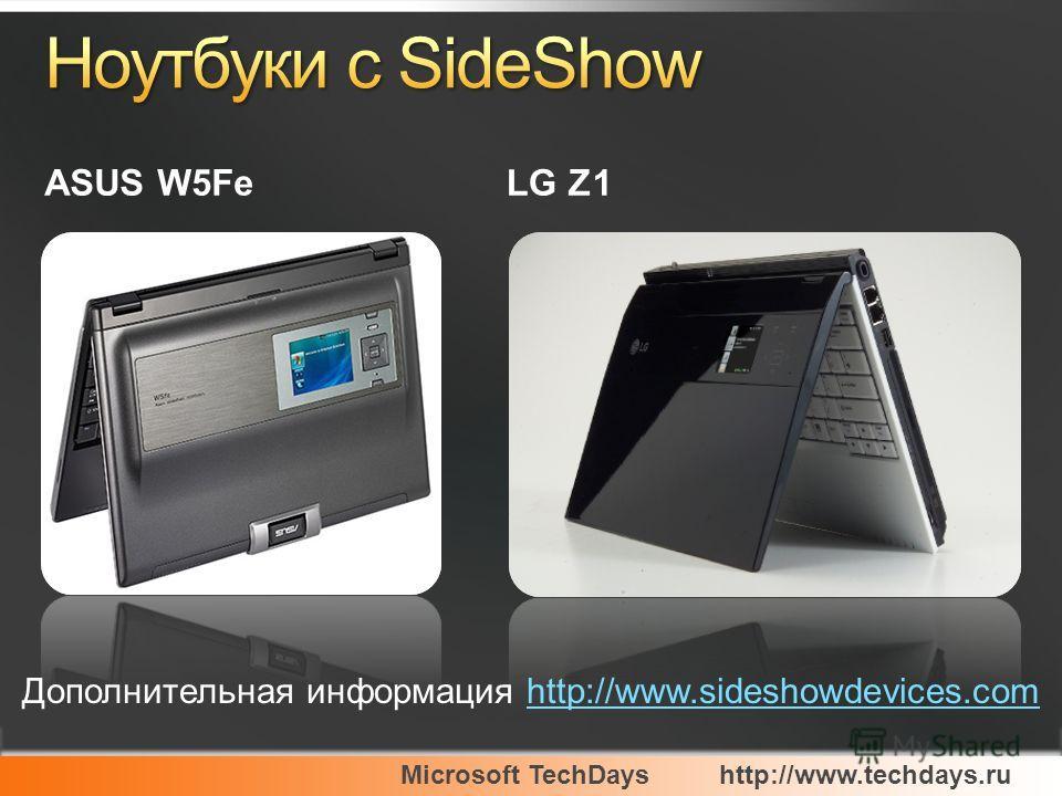 Microsoft TechDayshttp://www.techdays.ru ASUS W5FeLG Z1 Дополнительная информация http://www.sideshowdevices.comhttp://www.sideshowdevices.com