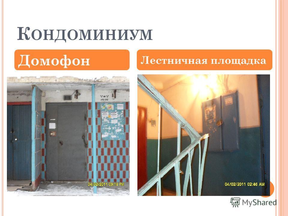 К ОНДОМИНИУМ Домофон Лестничная площадка