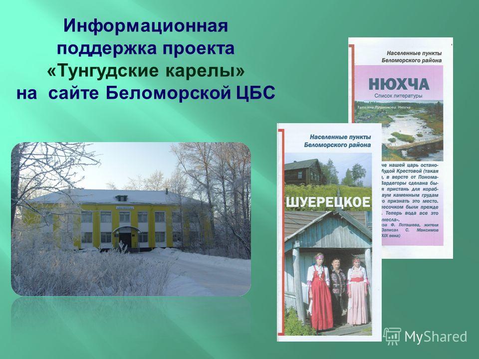 Информационная поддержка проекта « Тунгудские карелы » на сайте Беломорской ЦБС
