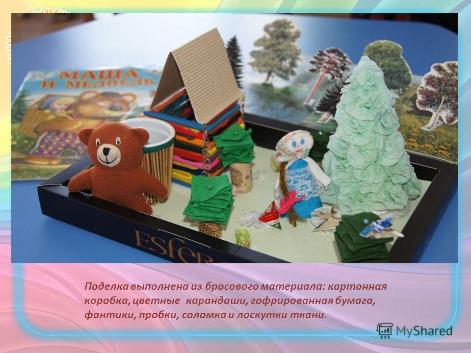 Поделка выполнена из бросового материала: картонная коробка, цветные карандаши, гофрированная бумага, фантики, пробки, соломка и лоскутки ткани.
