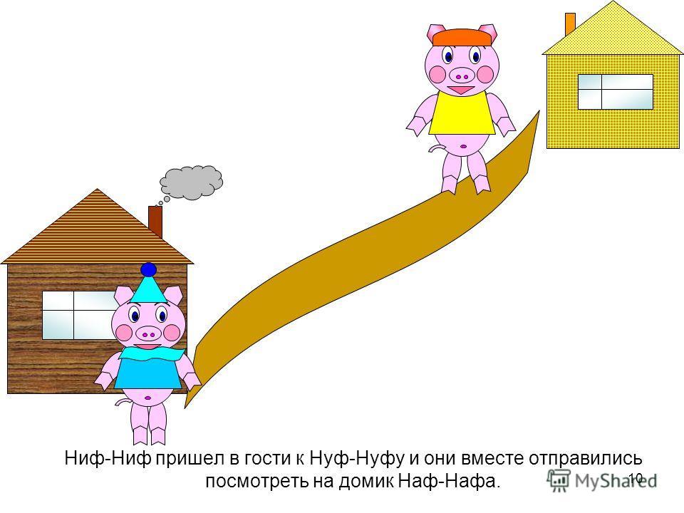 9 Нуф-Нуф тоже построил дом, но из веток и тонких прутьев, он решил, что в таком домике будет теплее.