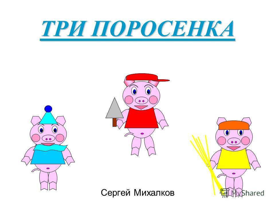 ТРИ ПОРОСЕНКА Сергей Михалков 900igr.net