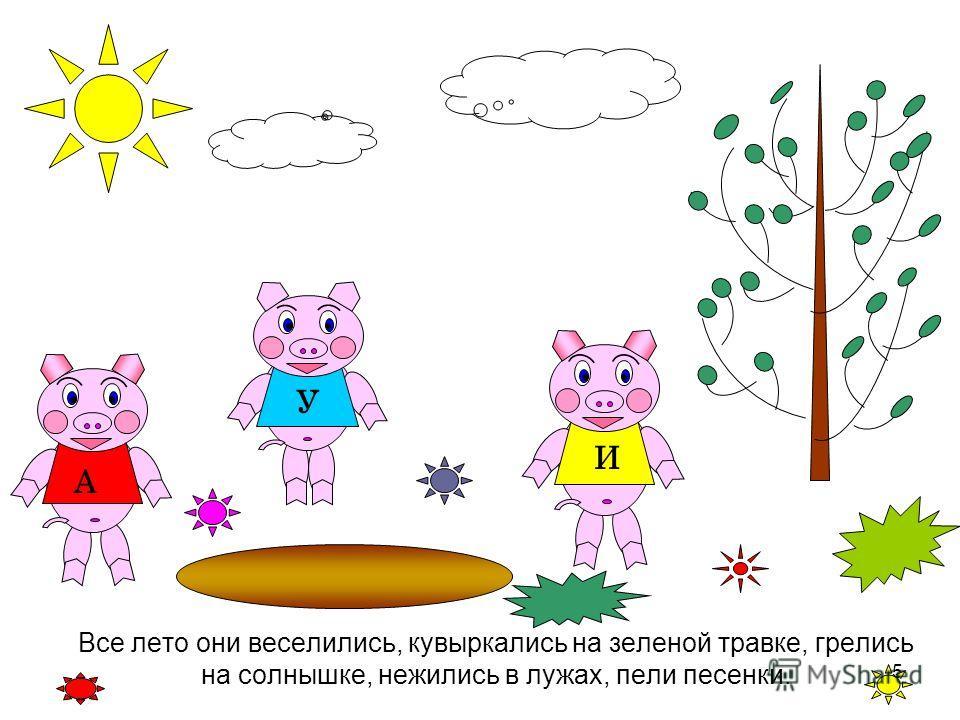 4 Жили-были три поросенка, три брата – Ниф-Ниф, Нуф-Нуф и Наф-Наф. АИ У