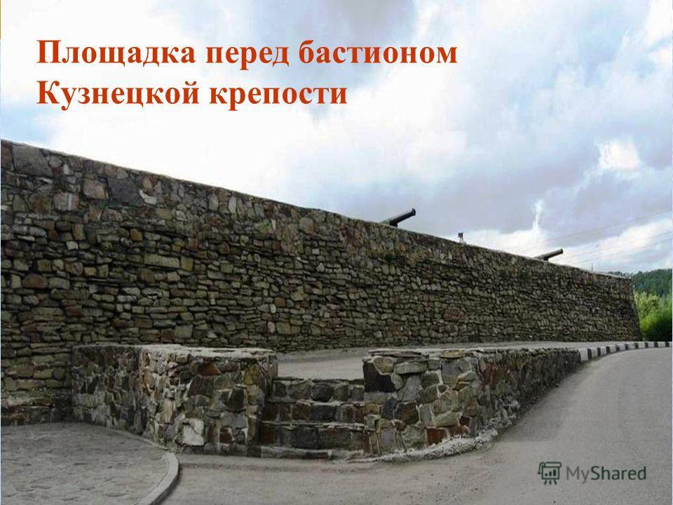Площадка перед бастионом Кузнецкой крепости