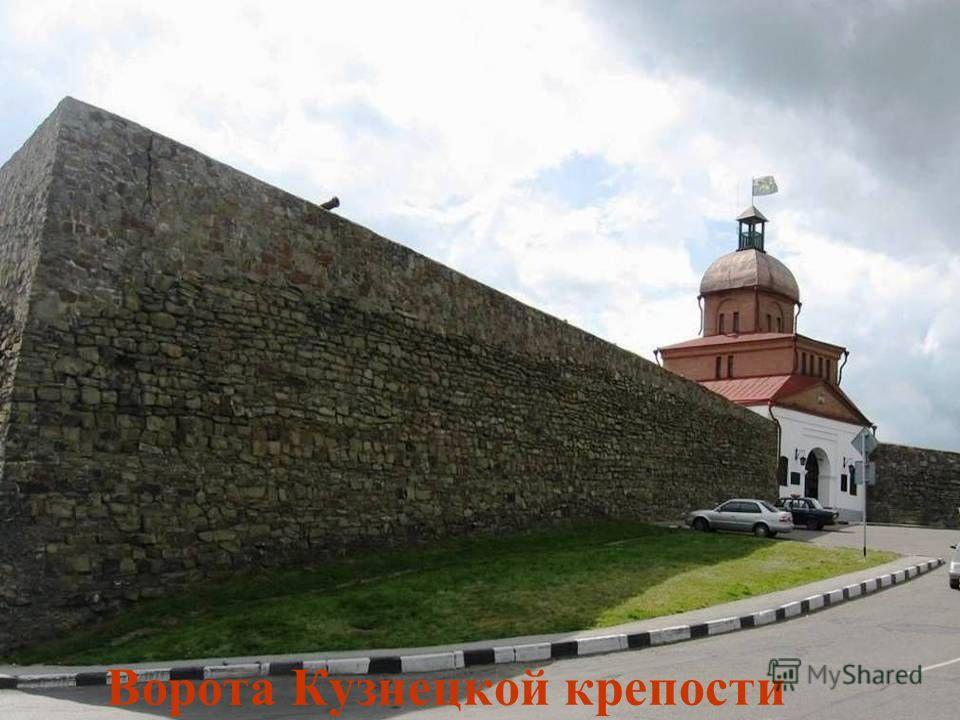 Ворота Кузнецкой крепости