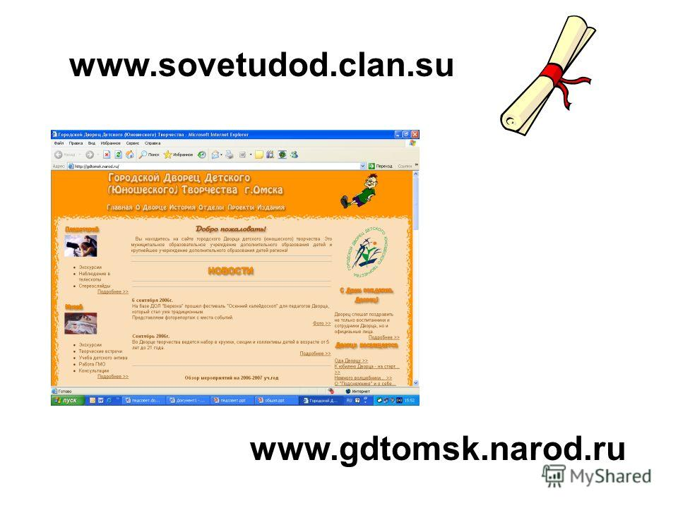 www.sovetudod.clan.su www.gdtomsk.narod.ru