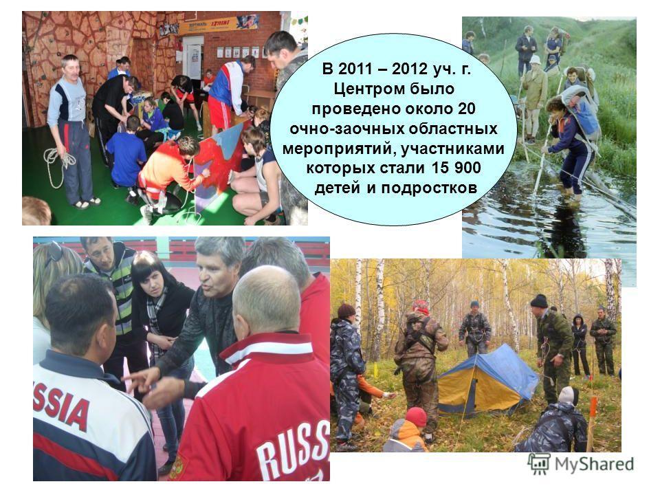 В 2011 – 2012 уч. г. Центром было проведено около 20 очно-заочных областных мероприятий, участниками которых стали 15 900 детей и подростков
