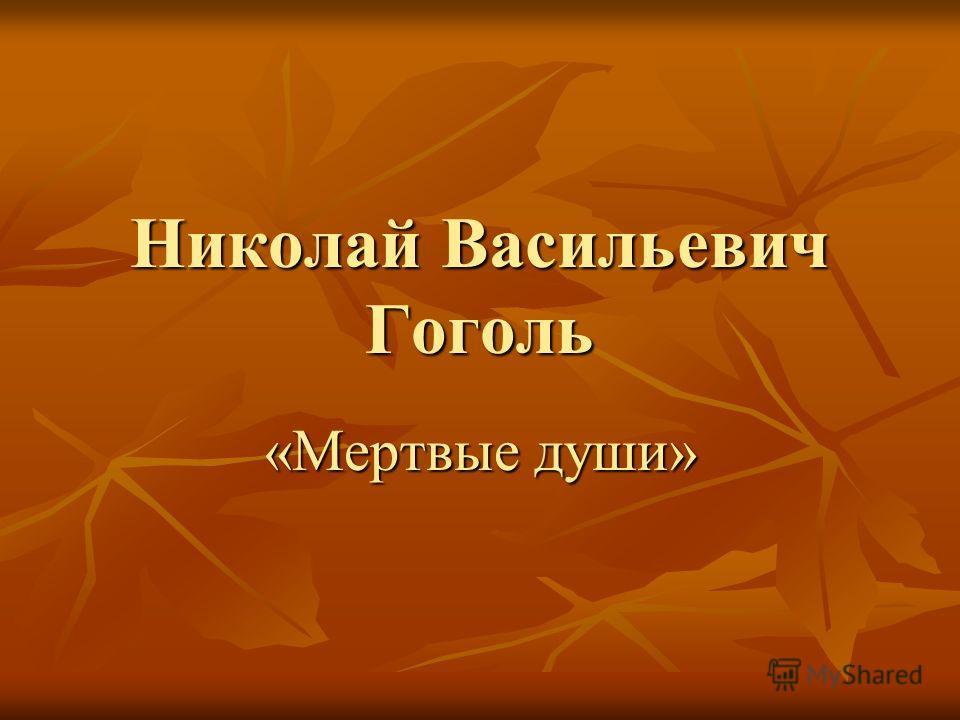 Николай Васильевич Гоголь «Мертвые души»