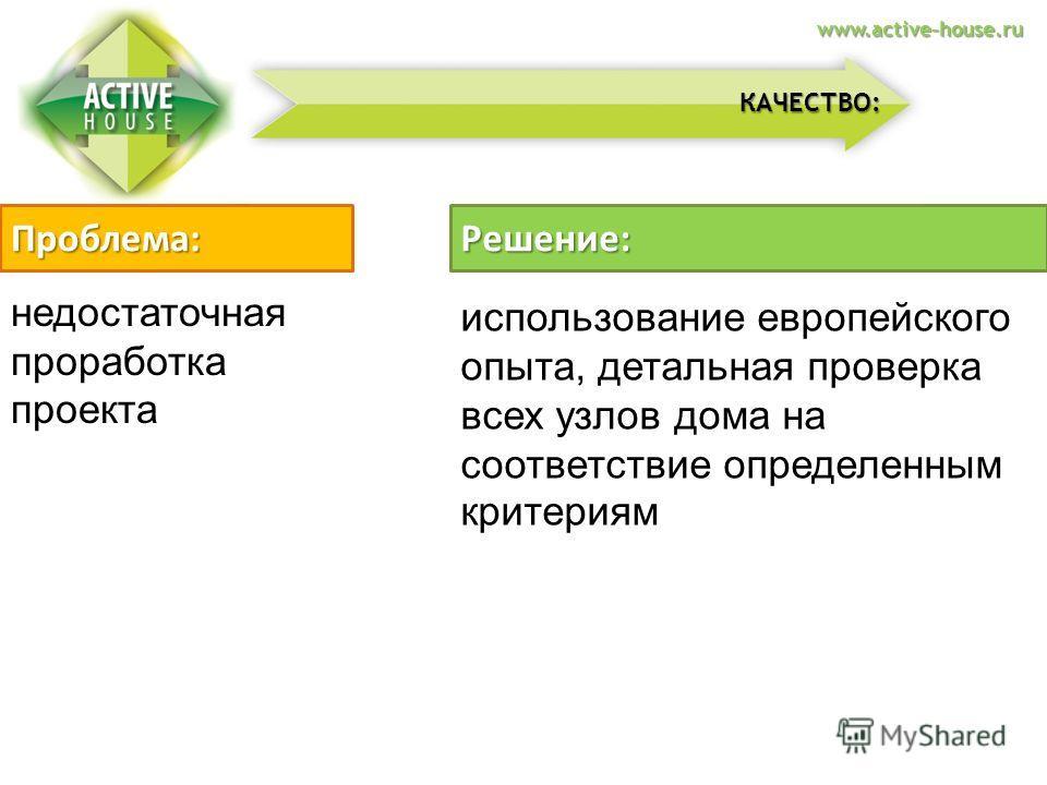 недостаточная проработка проекта Проблема:Решение: использование европейского опыта, детальная проверка всех узлов дома на соответствие определенным критериям КАЧЕСТВО: www.active-house.ru