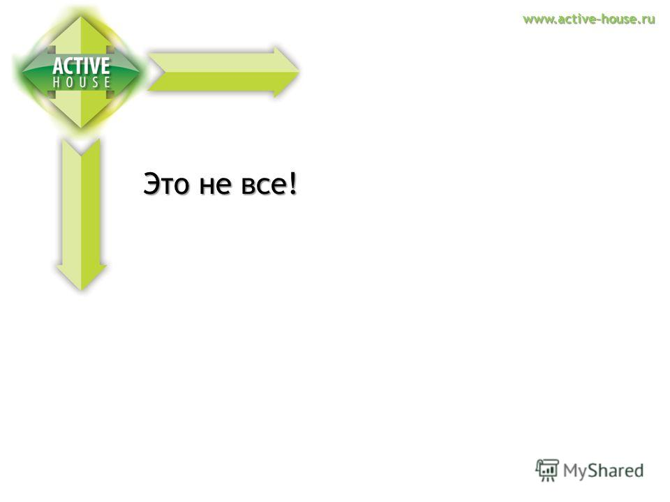 www.active-house.ru Это не все!