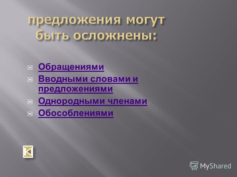 Обращениями Вводными словами и предложениями Вводными словами и предложениями Однородными членами Обособлениями