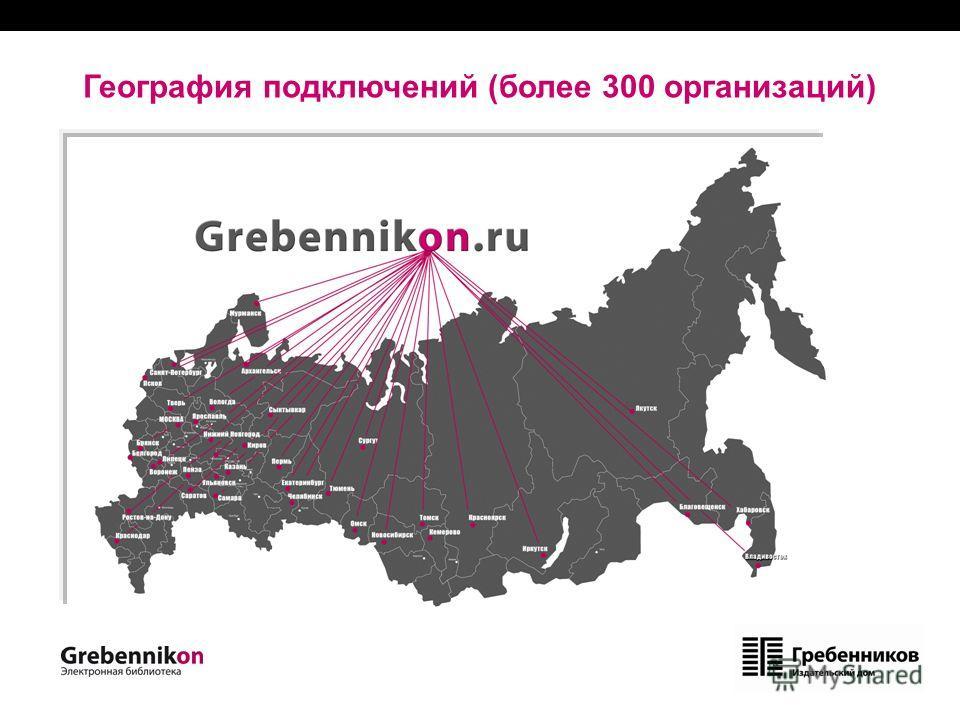 География подключений (более 300 организаций)