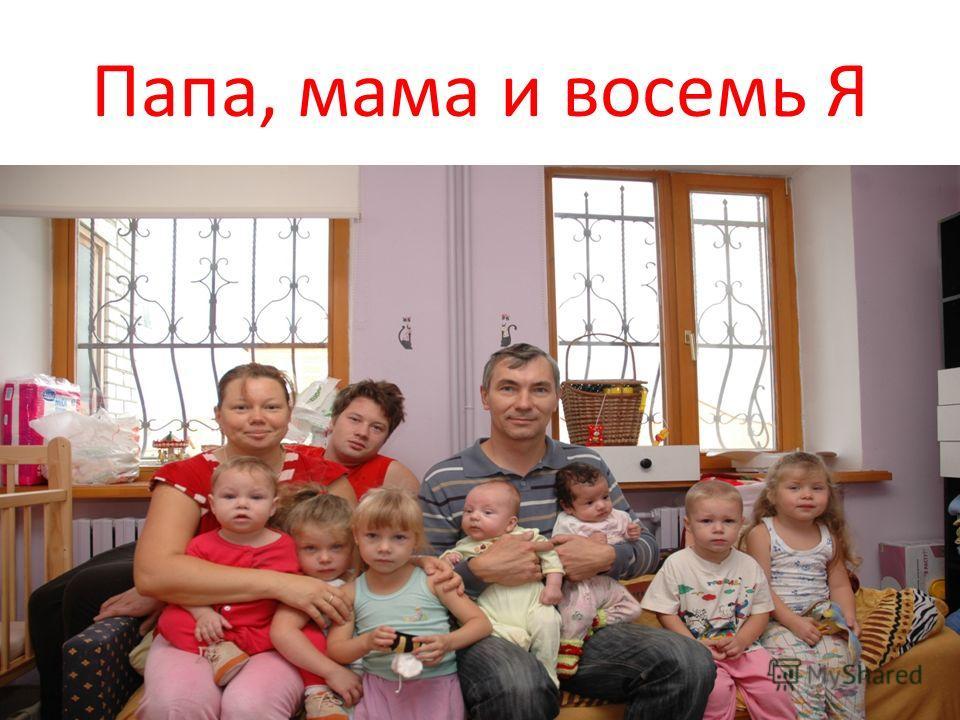 Папа, мама и восемь Я