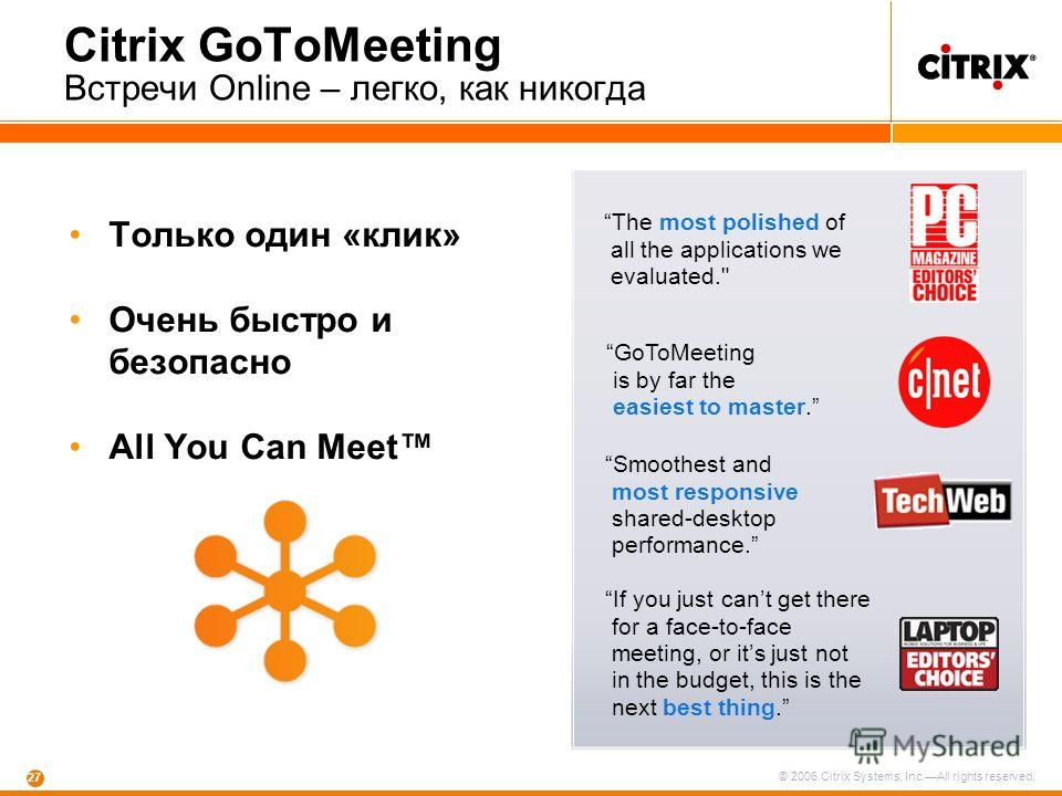 © 2006 Citrix Systems, Inc.All rights reserved. 27 Только один «клик» Очень быстро и безопасно All You Can Meet Citrix GoToMeeting Встречи Online – легко, как никогда The most polished of all the applications we evaluated.