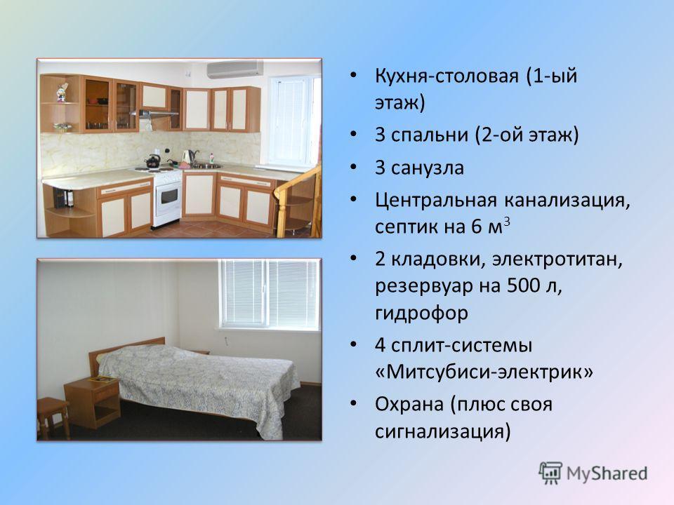 Кухня-столовая (1-ый этаж) 3 спальни (2-ой этаж) 3 санузла Центральная канализация, септик на 6 м 3 2 кладовки, электротитан, резервуар на 500 л, гидрофор 4 сплит-системы «Митсубиси-электрик» Охрана (плюс своя сигнализация)