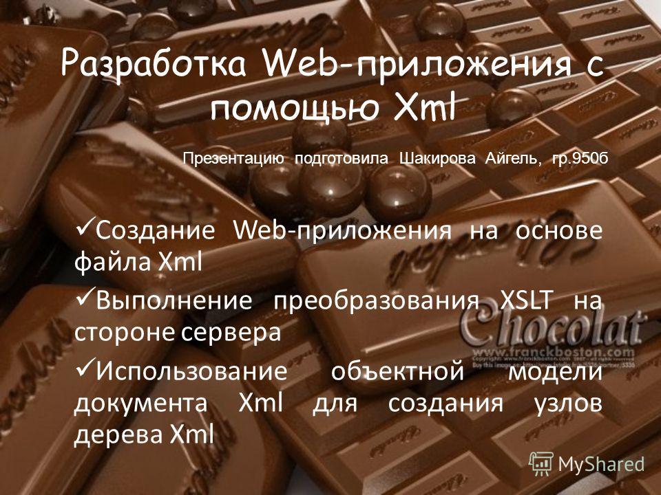 Разработка Web-приложения с помощью Xml Создание Web-приложения на основе файла Xml Выполнение преобразования XSLT на стороне сервера Использование объектной модели документа Xml для создания узлов дерева Xml Презентацию подготовила Шакирова Айгель,